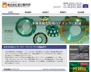 株式会社前川製作所様 ホームページ.