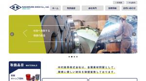 中村商事株式会社様 ホームページ